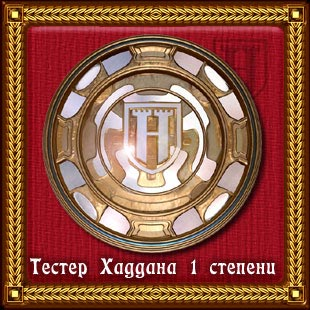Медаль: Тестер Хаддана I степени