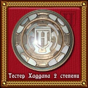 Медаль: Тестер Хаддана II степени